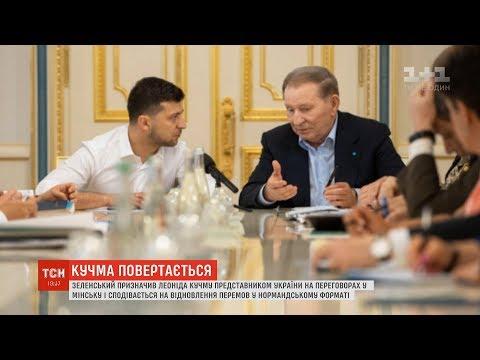 Президент призначив Кучму
