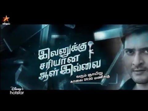Ivanukku sariyana Aal Illai Trailer   sarileru neekevvaru tamil dubbed  