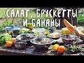 На пикник без мяса Салат брускетты и бананы веган рецепты mp3