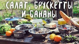 На пикник без мяса. Салат, брускетты и бананы (веган рецепты)