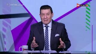 مساء ONTime - مدحت شلبي: مشوار النادي الإسماعيلي فى الدوري هذا الموسم لا يليق بأسم الدراويش