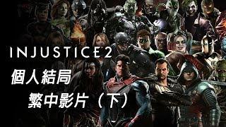 《超級英雄:武力對決 2》個人結局 繁中影片(下)(不義聯盟 2)