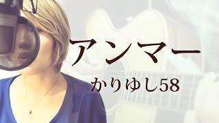 【246】アンマー / かりゆし58(full/歌詞) covered by SKYzART