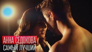 Смотреть клип Анна Седокова - Самый Лучший
