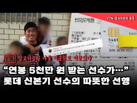 """[좋은뉴스] """"연봉 5천만 원 받는 프로야구 선수가..."""" / YTN"""