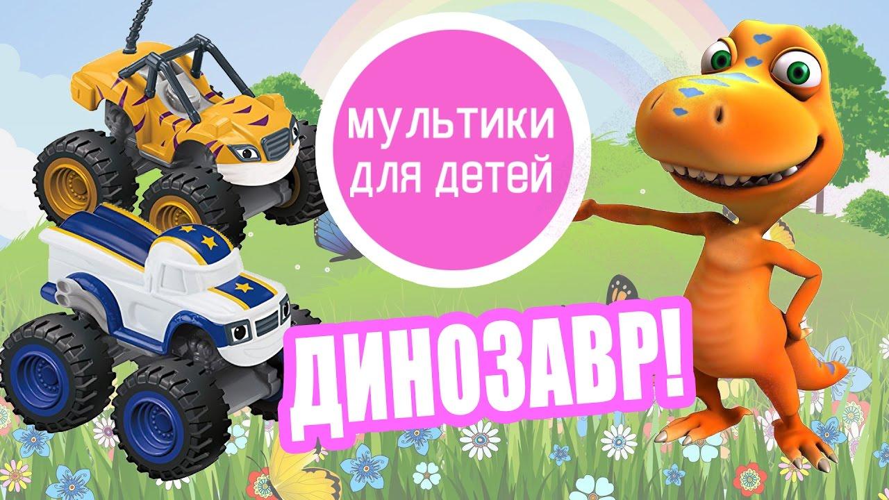 Смотреть Мультик Робокар Поли Вспыш и чудо машинки ...