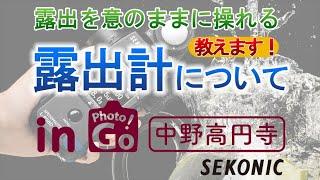 2020/12/13 15:30~16:30 Photo Go 中野高円寺セミナー セコニック「露出計の使い方教えます」