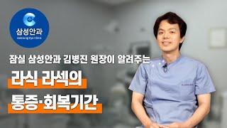 잠실 삼성안과 김병진 원장이 알려주는 라식 라섹의 통증…