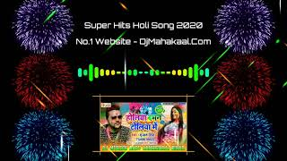 होलिया बभन टोलिया में (स्वर-गुंजन सिंह) - Toing Dj Mix Holi Dhamaka Dj Mukesh Babu Lakhisarai Bihar