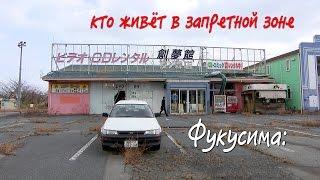 Фукусима годы спустя: кто живёт в запретной зоне / Fukushima: who lives in the restricted area