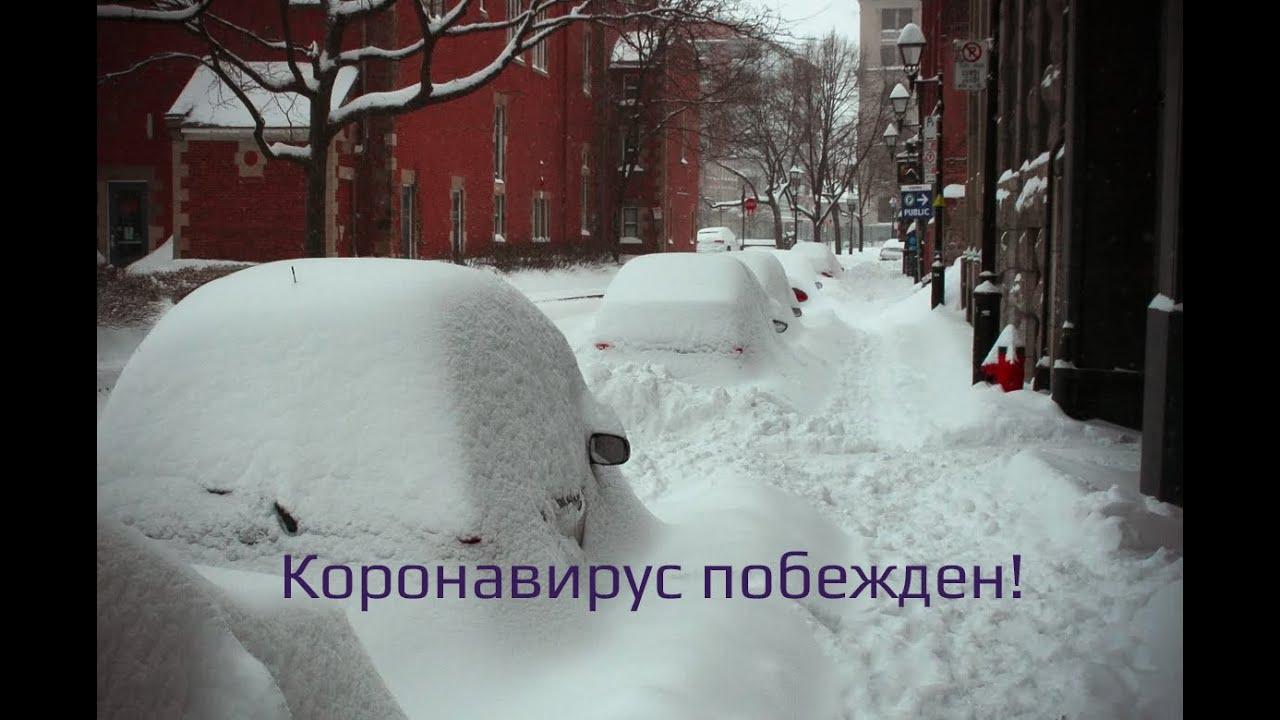 Снежный коллапс в Краснодаре. Коронавирус погребен под снегом !