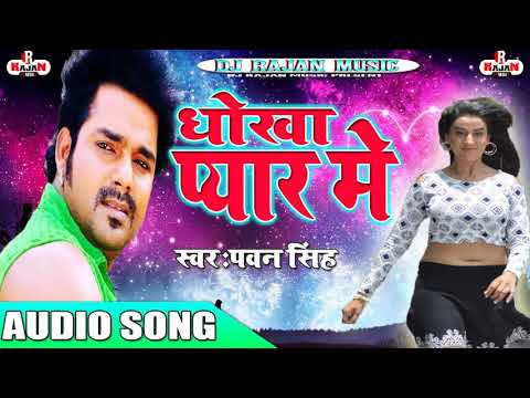 #2019_Pawan_Singh_Sad_Song || Dhokha Pyar Me || पवन सिंह 2018 भोजपुरी Sing