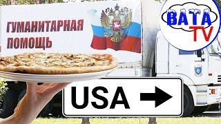 Как Россия побежденные США кормит