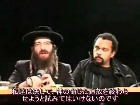 超正統派ユダヤ教ラビがシオニス...