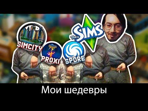История создателя Spore, Sims, SimCity 👨🏻💻 Уилл Райт
