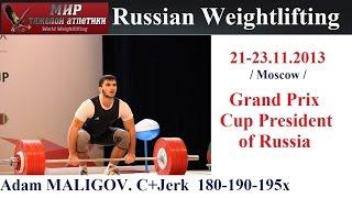 Adam MALIGOV-94.(C+J=180,190,195х) 2013-Grand Prix Cup President of Russia.