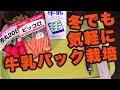 【牛乳パック栽培】ミニニンジン【ピッコロ】