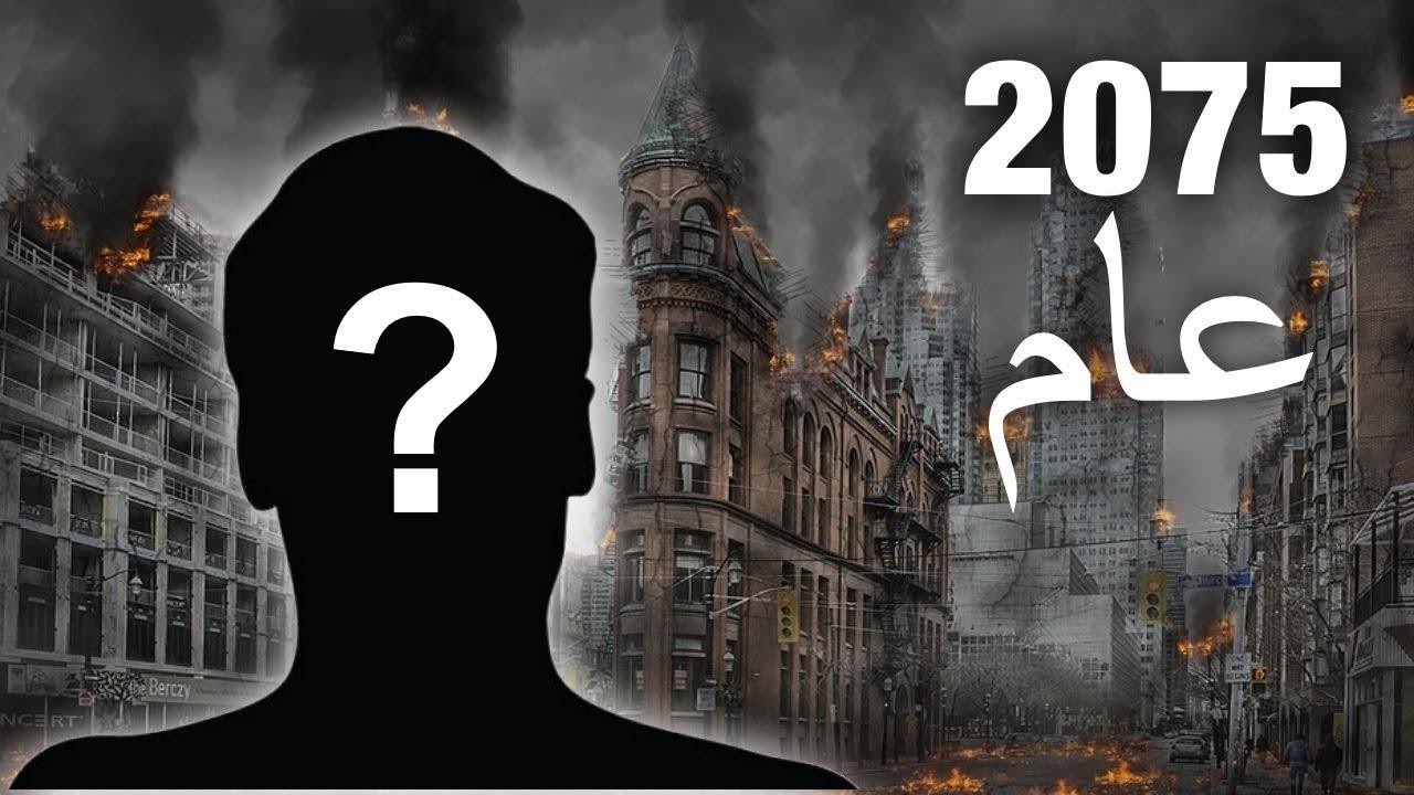 مسافر بالزمن من سنة 2075 يكشف تفاصيل الحرب العالمية الثالثة