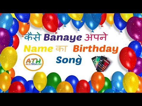 how-to-make-your-name-birthday-song||for-your-relatives-and-your-family-for-free-||trick-2018||