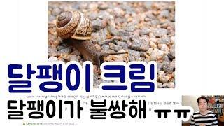 달팽이 크림의 모든 것 : 달팽이가 불쌍해...