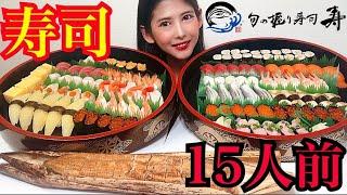 【大食い】超贅沢!宅配寿司15人前食べたよ!【旬の握り寿司寿】【モッパン】【mukbang】