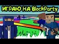 Ч 5 Block Strike Block Party мини игры mp3