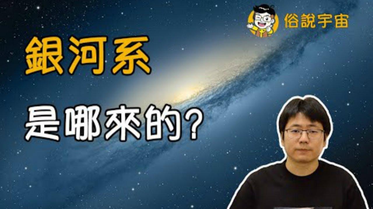 【俗說宇宙】銀河系是哪來的?|Linvo說宇宙