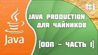 Java Production #1 [Основы ООП: часть 1]