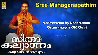 Sree Mahaganapathim - Nadaswara Instrumental music from O.K.Gopi