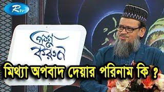 Prosno Korun | প্রশ্ন করুন | 13.06.2018 | Rtv Islamic Show | Rtv