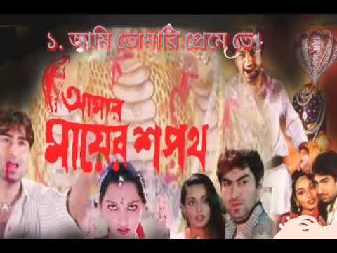 bengali-movie-song-amar-mayer-sapath-(আমার-মায়ের-শপথ)-movie-mp3-song