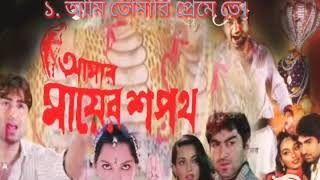 Bengali movie song amar Mayer sapath (আমার মায়ের শপথ) movie mp3 song