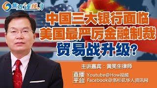 中国三大银行面临美国最严厉金融制裁 贸易战升级?焦点连线2019.06.26
