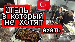 Туристы боятся этот отель Питание в Турции Anita Dream Hotel 4