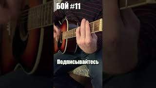 Бой галоп на гитаре #11. Перемен Кино Цой. Гитара с нуля   #shorts