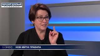 Нина Южанина  Новые таможенные правила