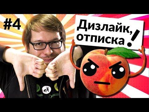 Дизлайк, отписка! Александр Панчин