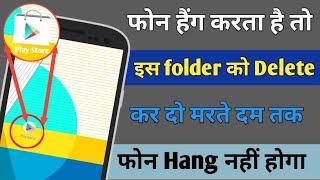 इस Folder 📁 को Delete कर दो मरतेदमतक आपका Mobile Hang नहीं होगा !!🔥2018