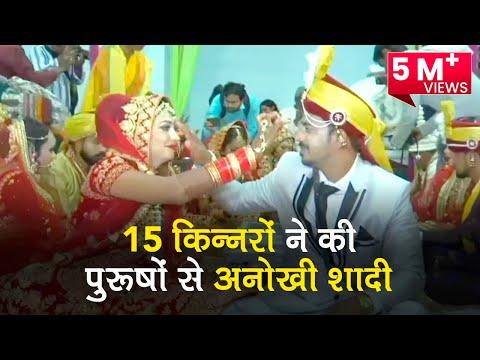 Transgender Wedding: 15 transgender couples got married at mass wedding in Chhattisgarh