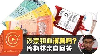 钞票和血清真吗?穆斯林亲自回答