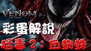 【彩蛋解說】猛毒2:血蜘蛛 片尾彩蛋 你可能忽略的細節 萬人迷電影院 Venom: Let There Be Carnage easter eggs and things you missed
