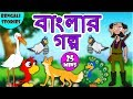 Bengali Stories  - Bangla Cartoon | Bangla Stories | Bangala Fairy Tales | Moral Stories Collection