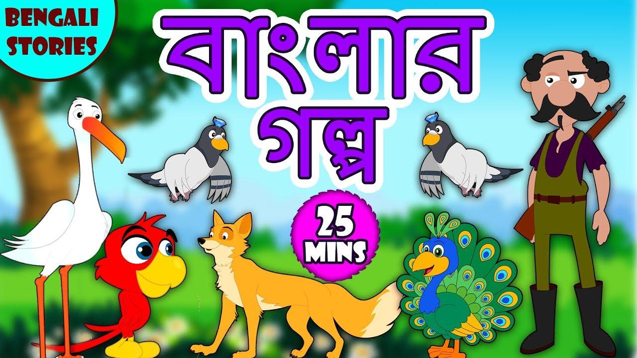Bengali Stories For Children - Bangla Cartoon | Stories for Kids | Moral  Stories for Kids Collection