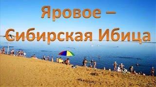 Сибирские озёра. Яровое   Сибирская Ибица!(Видеоплатформа