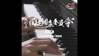 Publication Date: 2019-11-12 | Video Title: 專制才衍生暴力【903獨立調查】