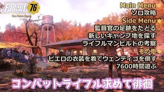 【FO76 PC】Lv.147 CAMPときどき伝説とゴミ拾い  [フォールアウト76/Fallout76]