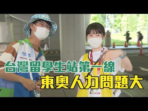台灣留學生站第一線 東奧人力問題大/愛爾達電視20210716