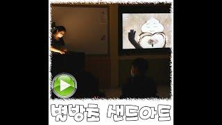 단양 문화 행사 샌드아트 공연 영상 별방 초등학교 관람