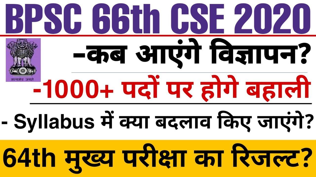 BPSC 66th CSE 2020 Notification |66th विज्ञापन कब जारी हो सकता है? | BPSC 64th Mains Exam Result