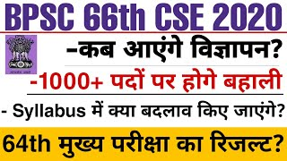 BPSC 66th CSE 2020 Notification  66th विज्ञापन कब जारी हो सकता है?   BPSC 64th Mains Exam Result